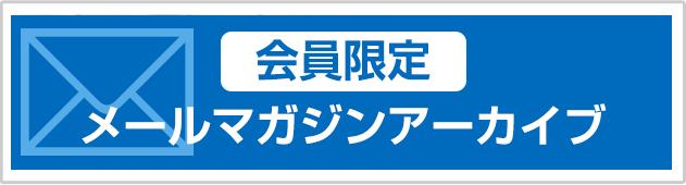 メールマガジンアーカイブ