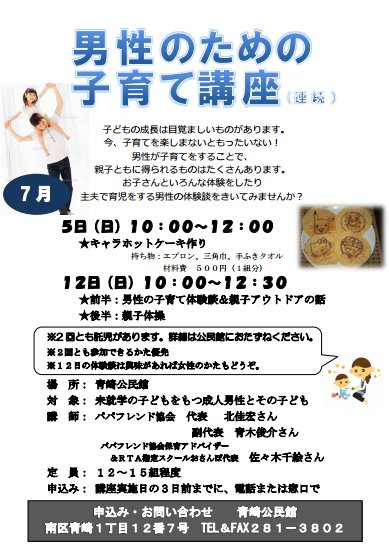 20150705aosaki2